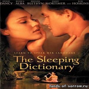 intimniy-slovar-the-sleeping-dictionary-2003