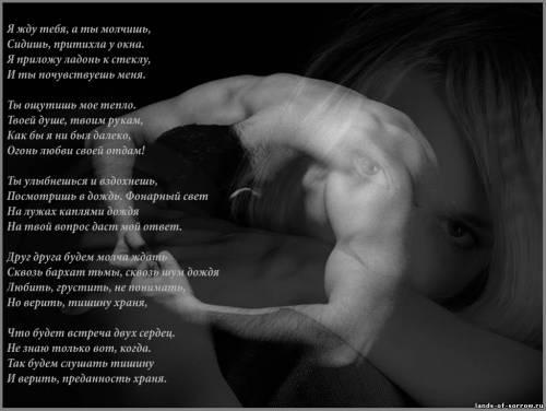 krasivie-slova-dlya-intimnih