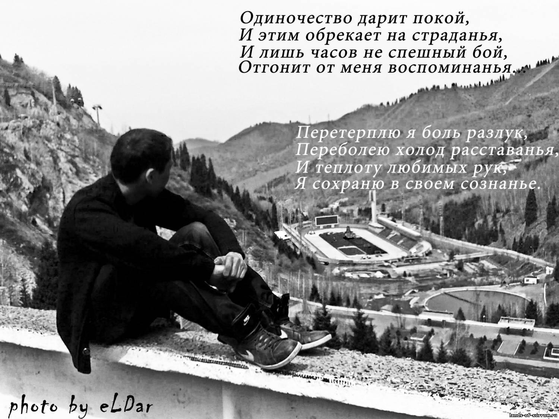 Про одиночество на азарбайчански 22 фотография